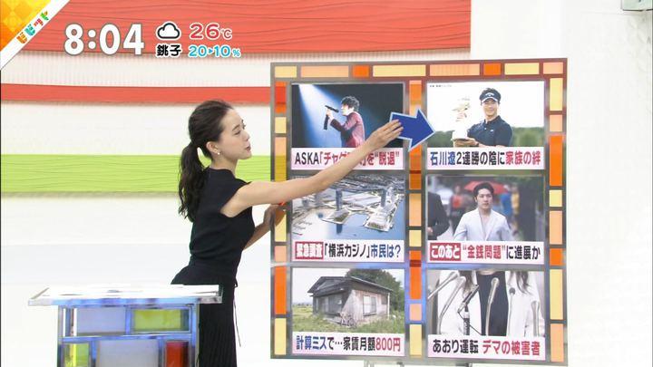 2019年08月26日古谷有美の画像03枚目