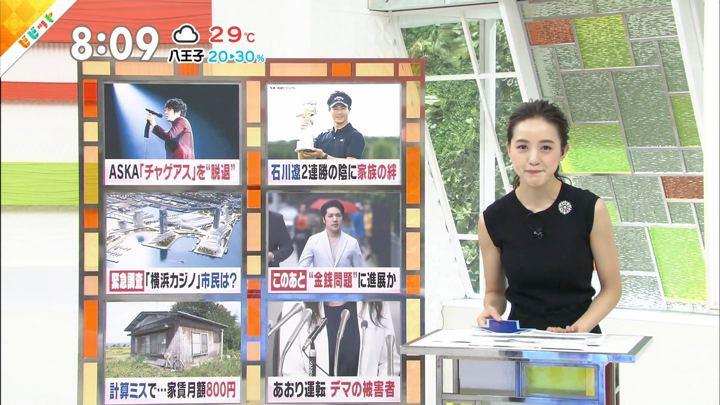 2019年08月26日古谷有美の画像06枚目