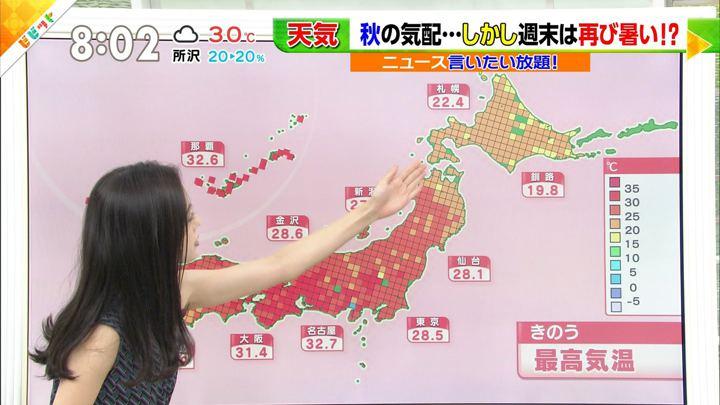 2019年08月27日古谷有美の画像03枚目