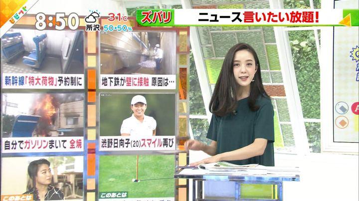 2019年08月30日古谷有美の画像10枚目