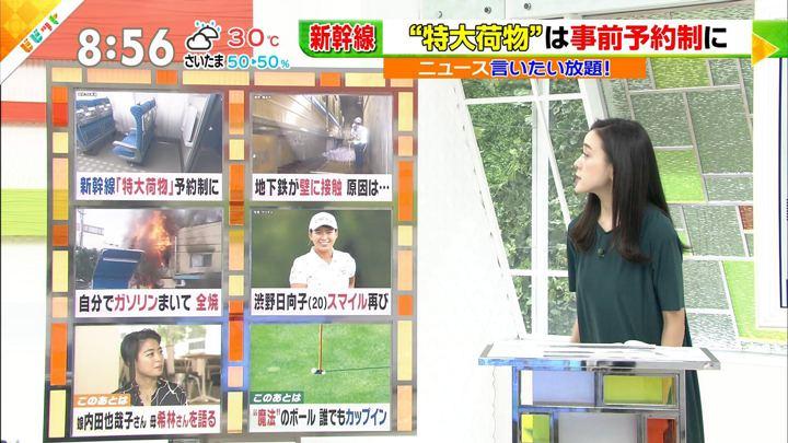 2019年08月30日古谷有美の画像13枚目