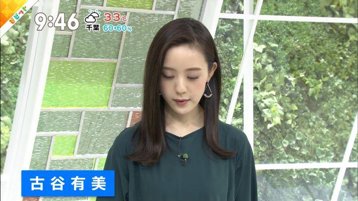 2019年08月30日古谷有美の画像16枚目