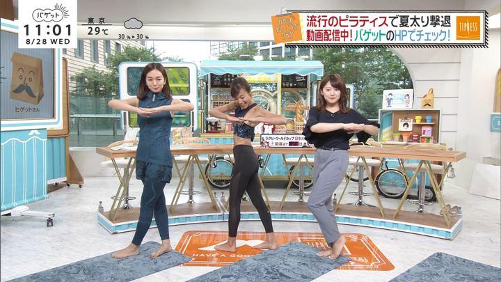 2019年08月28日後藤晴菜の画像04枚目