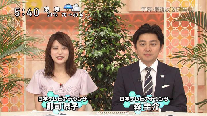 2019年07月07日郡司恭子の画像01枚目