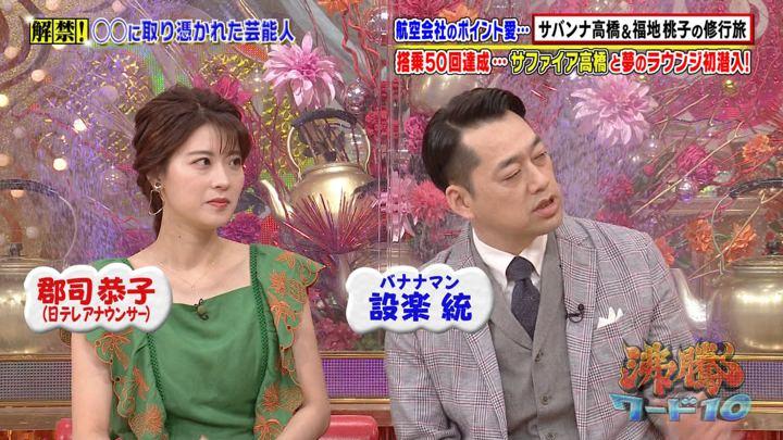 2019年07月19日郡司恭子の画像01枚目