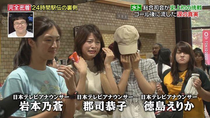 2019年08月26日郡司恭子の画像01枚目