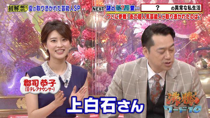 2019年08月30日郡司恭子の画像01枚目
