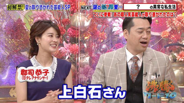 2019年08月30日郡司恭子の画像02枚目