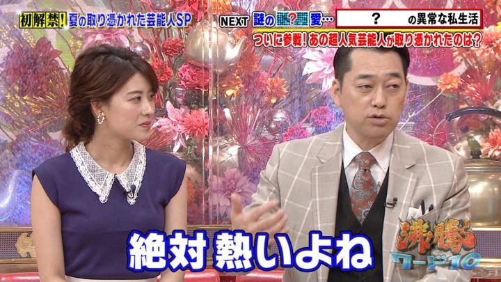 2019年08月30日郡司恭子の画像03枚目