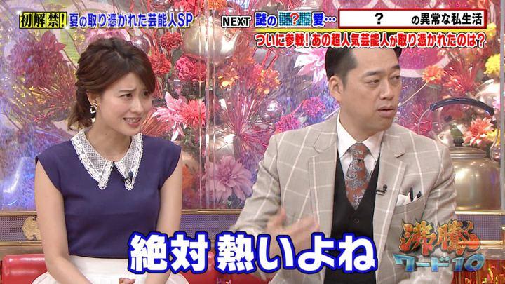 2019年08月30日郡司恭子の画像04枚目