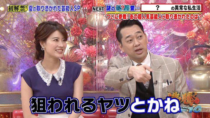 2019年08月30日郡司恭子の画像05枚目