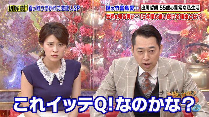 2019年08月30日郡司恭子の画像09枚目