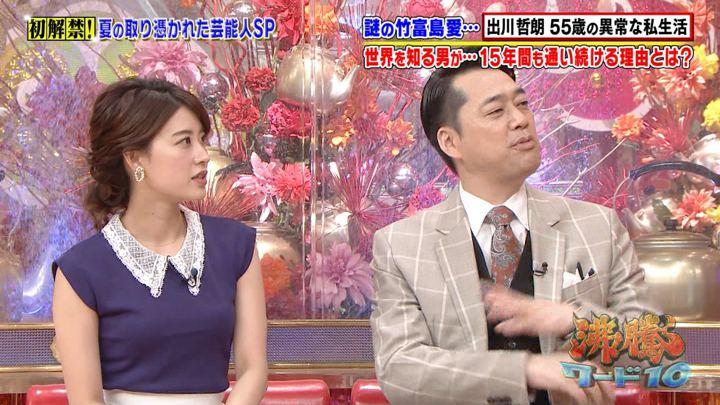 2019年08月30日郡司恭子の画像10枚目