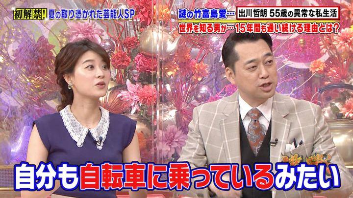 2019年08月30日郡司恭子の画像12枚目