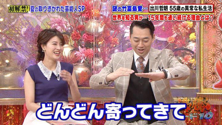 2019年08月30日郡司恭子の画像13枚目