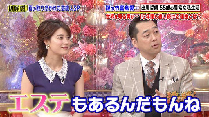 2019年08月30日郡司恭子の画像16枚目