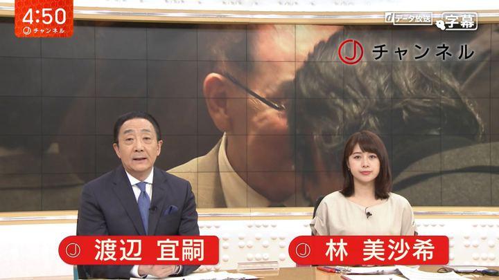 2019年07月10日林美沙希の画像01枚目