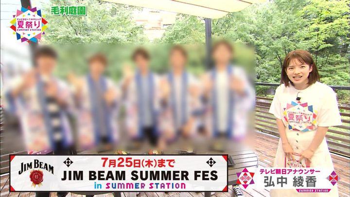 2019年07月20日弘中綾香の画像02枚目