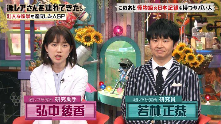 2019年07月20日弘中綾香の画像03枚目
