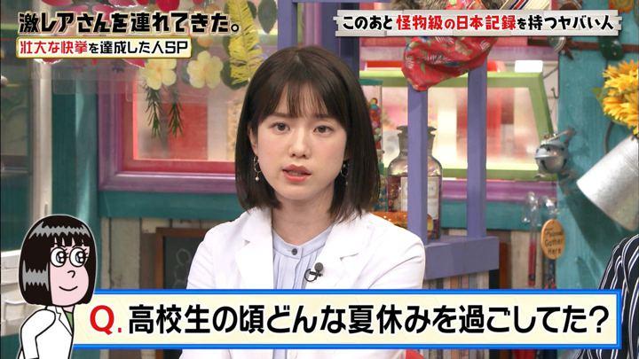 2019年07月20日弘中綾香の画像06枚目