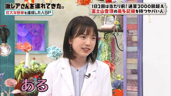 2019年07月20日弘中綾香の画像11枚目