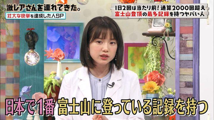 2019年07月20日弘中綾香の画像13枚目