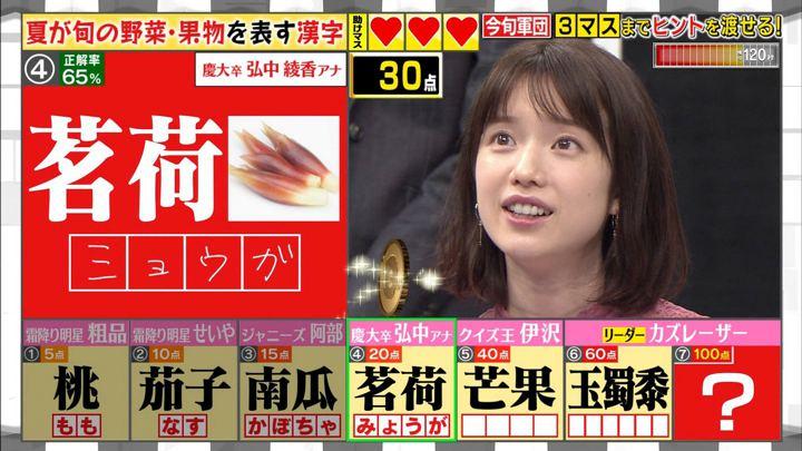 2019年07月29日弘中綾香の画像07枚目