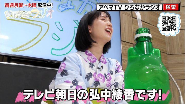 2019年07月30日弘中綾香の画像01枚目