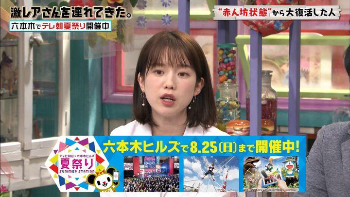 2019年08月03日弘中綾香の画像01枚目
