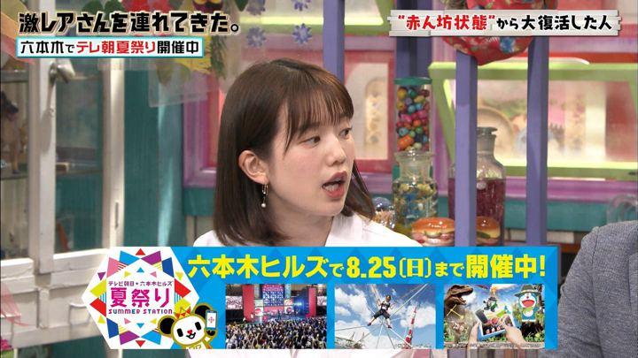 2019年08月03日弘中綾香の画像02枚目