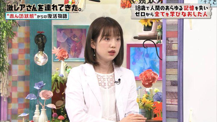2019年08月03日弘中綾香の画像07枚目
