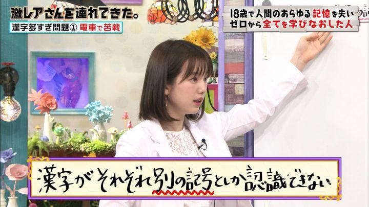 2019年08月03日弘中綾香の画像18枚目
