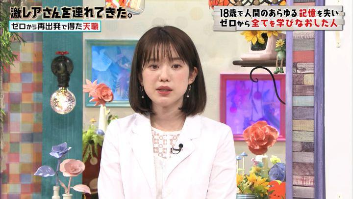 2019年08月03日弘中綾香の画像22枚目