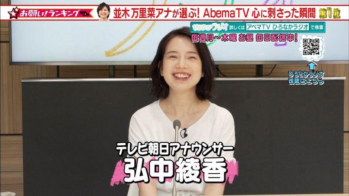 2019年08月05日弘中綾香の画像01枚目