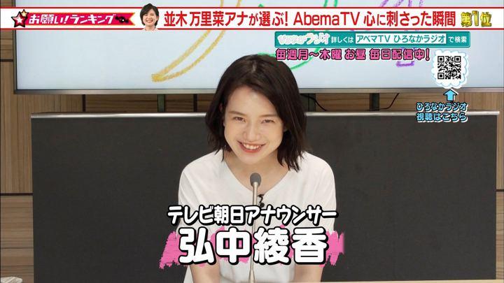 2019年08月05日弘中綾香の画像02枚目