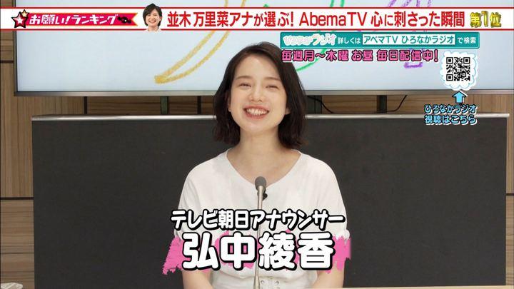 2019年08月05日弘中綾香の画像03枚目