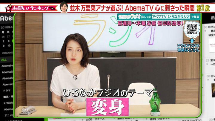 2019年08月05日弘中綾香の画像06枚目