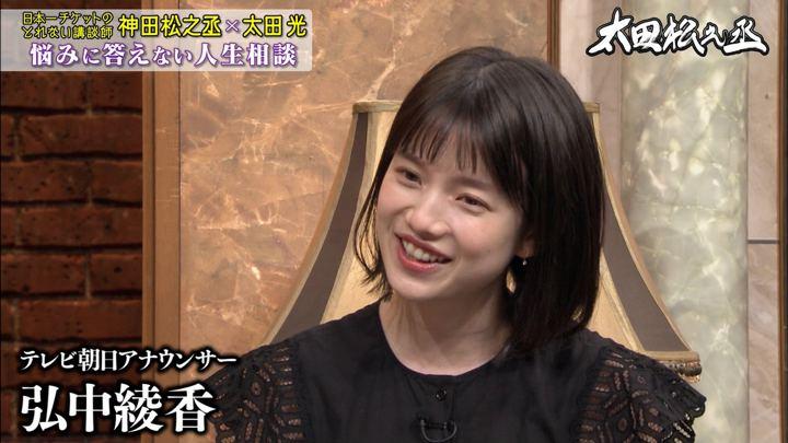 2019年08月07日弘中綾香の画像04枚目