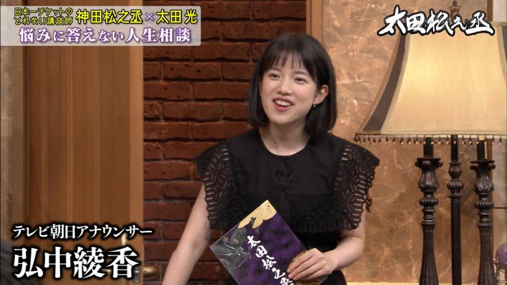 2019年08月14日弘中綾香の画像01枚目