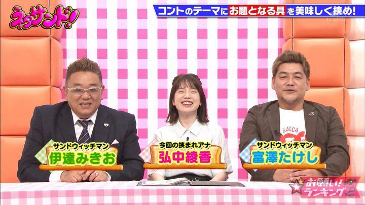 2019年08月15日弘中綾香の画像02枚目