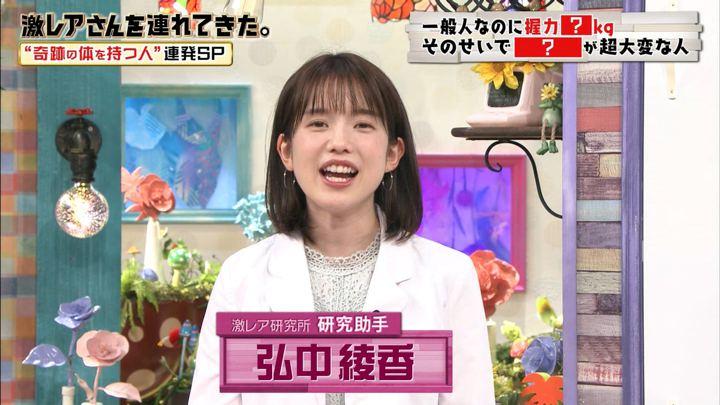 2019年08月17日弘中綾香の画像01枚目