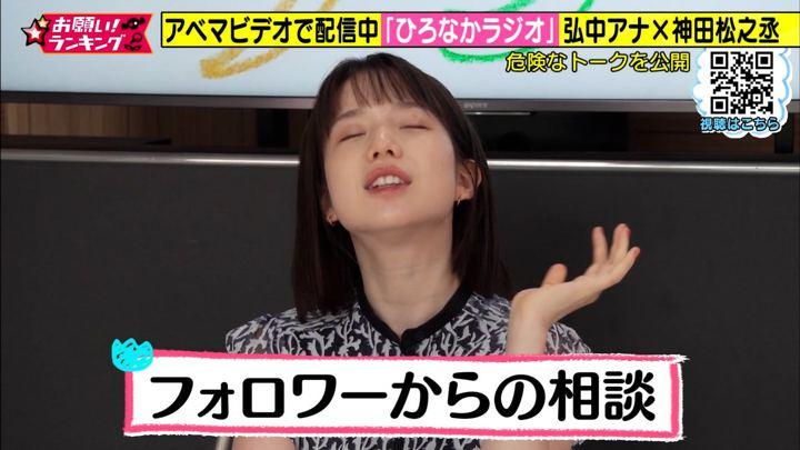 2019年08月28日弘中綾香の画像16枚目