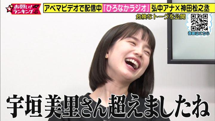 2019年08月28日弘中綾香の画像20枚目