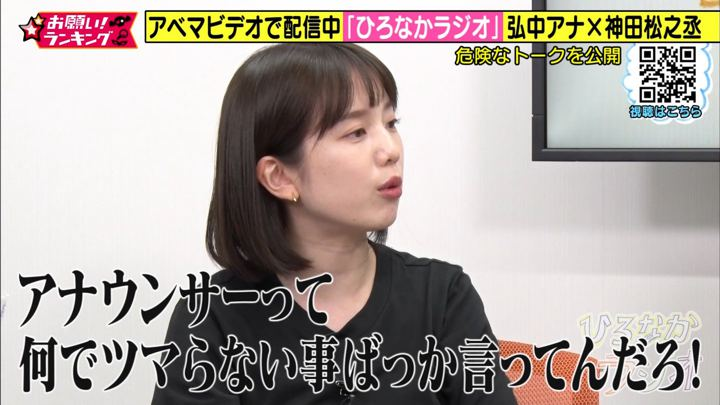 2019年08月28日弘中綾香の画像23枚目