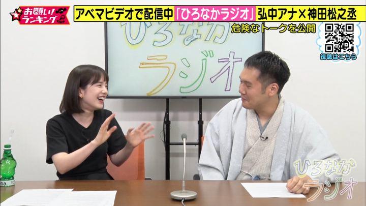 2019年08月28日弘中綾香の画像24枚目