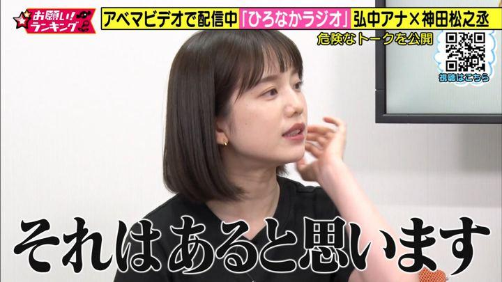 2019年08月28日弘中綾香の画像26枚目