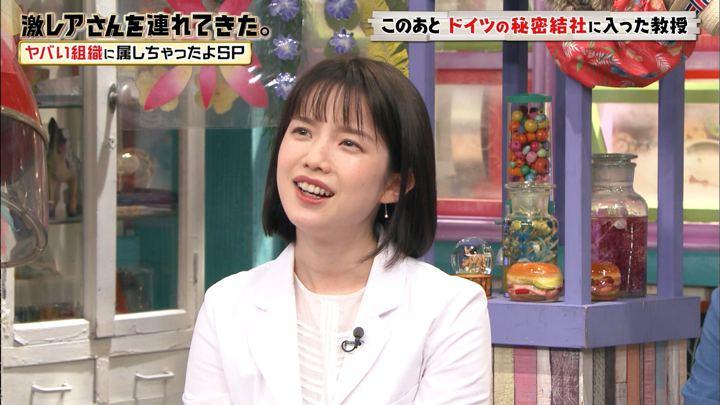 2019年08月31日弘中綾香の画像03枚目