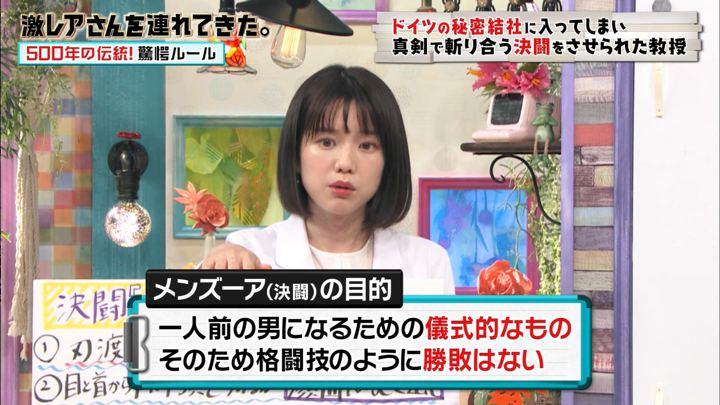 2019年08月31日弘中綾香の画像08枚目