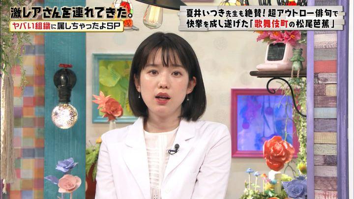 2019年08月31日弘中綾香の画像14枚目