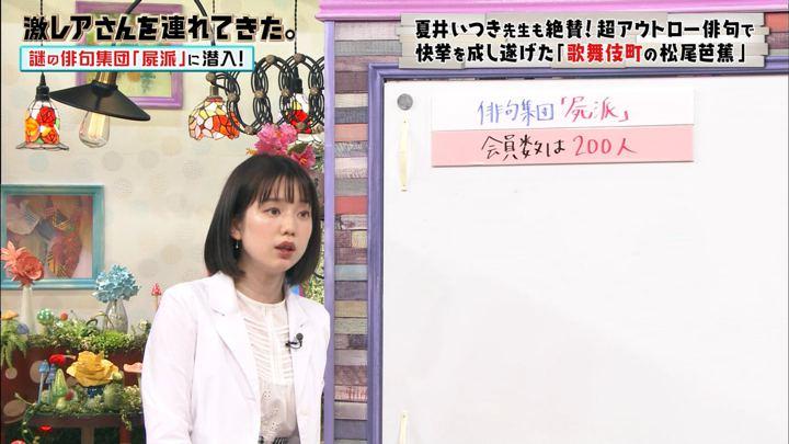 2019年08月31日弘中綾香の画像17枚目